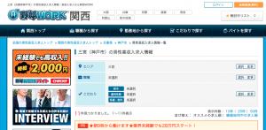 三宮(兵庫県神戸市)の男性高収入求人情報 | 高収入求人なら野郎WORK(ヤローワーク)