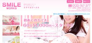 神戸や三宮の風俗求人・アルバイトなら高収入のスマイルワークス