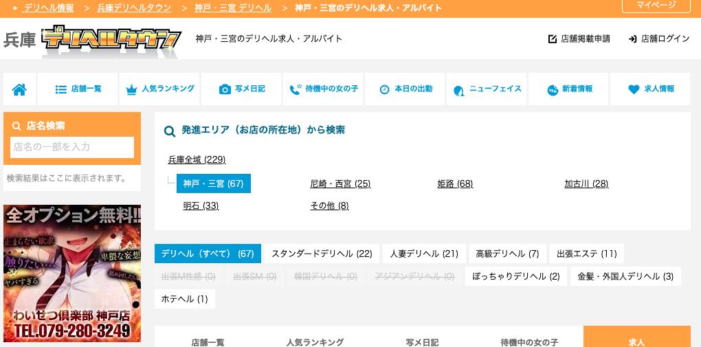 神戸・三宮のデリヘル求人・アルバイト【デリヘルタウン】
