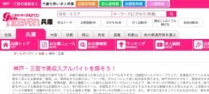 神戸・三宮の風俗求人|【ガールズヘブン】で高収入バイト探し