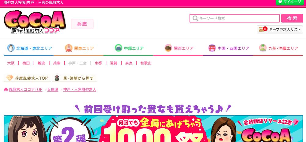 神戸・三宮の風俗求人|高収入バイトなら[ココア求人]で検索!