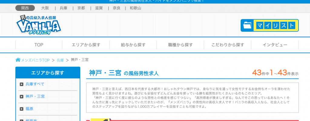 神戸・三宮の風俗男性求人・バイト【メンズバニラ】