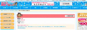 神戸/三宮の風俗の体験入店を探すなら【体入ねっと】で風俗求人・高収入バイト