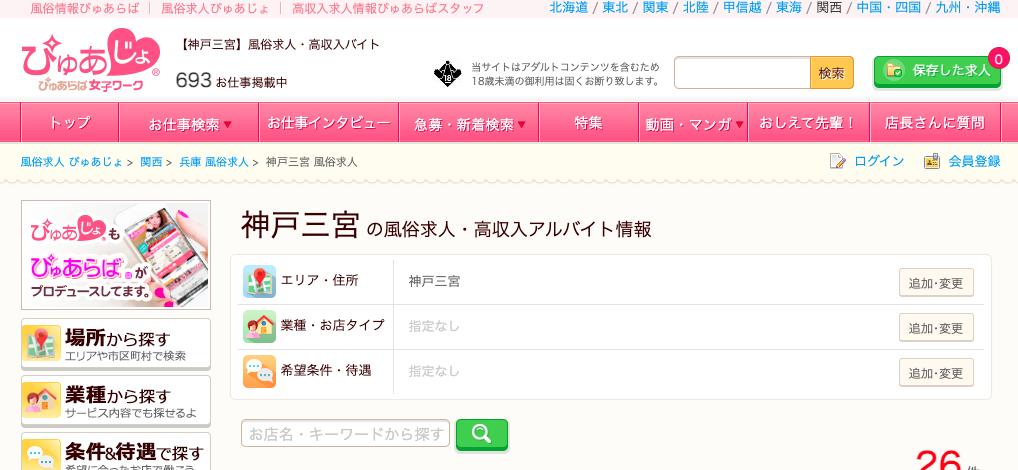 神戸三宮の風俗求人一覧 - 関西風俗求人|ぴゅあじょ