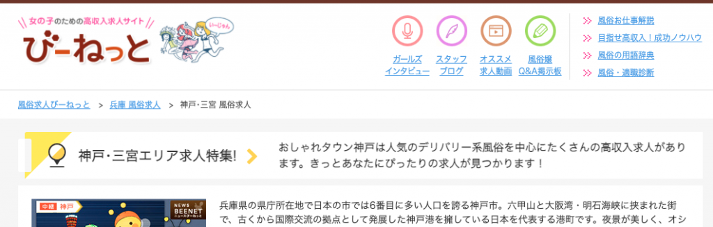 神戸・三宮の風俗求人 高収入アルバイト特集|びーねっと