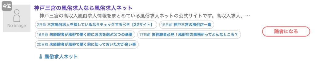 風俗店・関係者日記(ノンアダルト) 人気ブログランキング